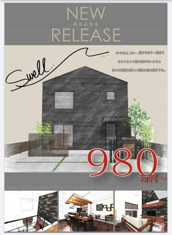 規格型住宅【S-WELL】New Release