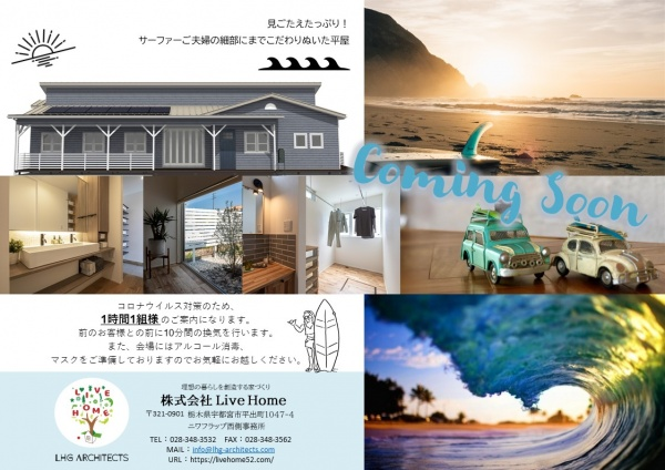 Surfer's house live with natural. 山を背負う高台に佇む平屋 完成見学会のご案内