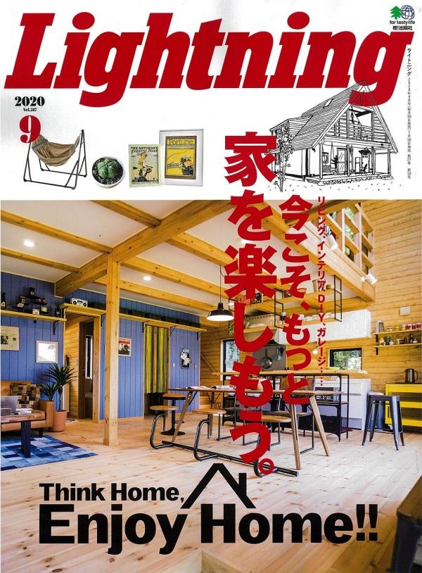 7月30日発売『Lightning 住宅特集号』掲載