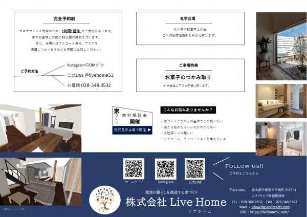 LiveHomeスタッフ邸 完成見学会開催
