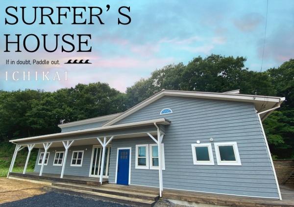 市貝町Surfer's House 完成見学会Vol.2