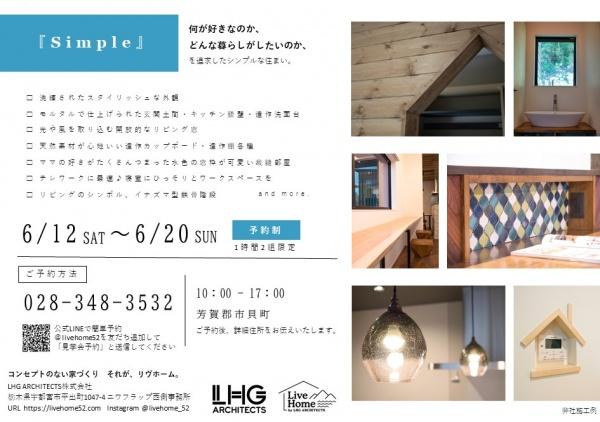 6/12~ 9日間 完成見学会@芳賀郡市貝町